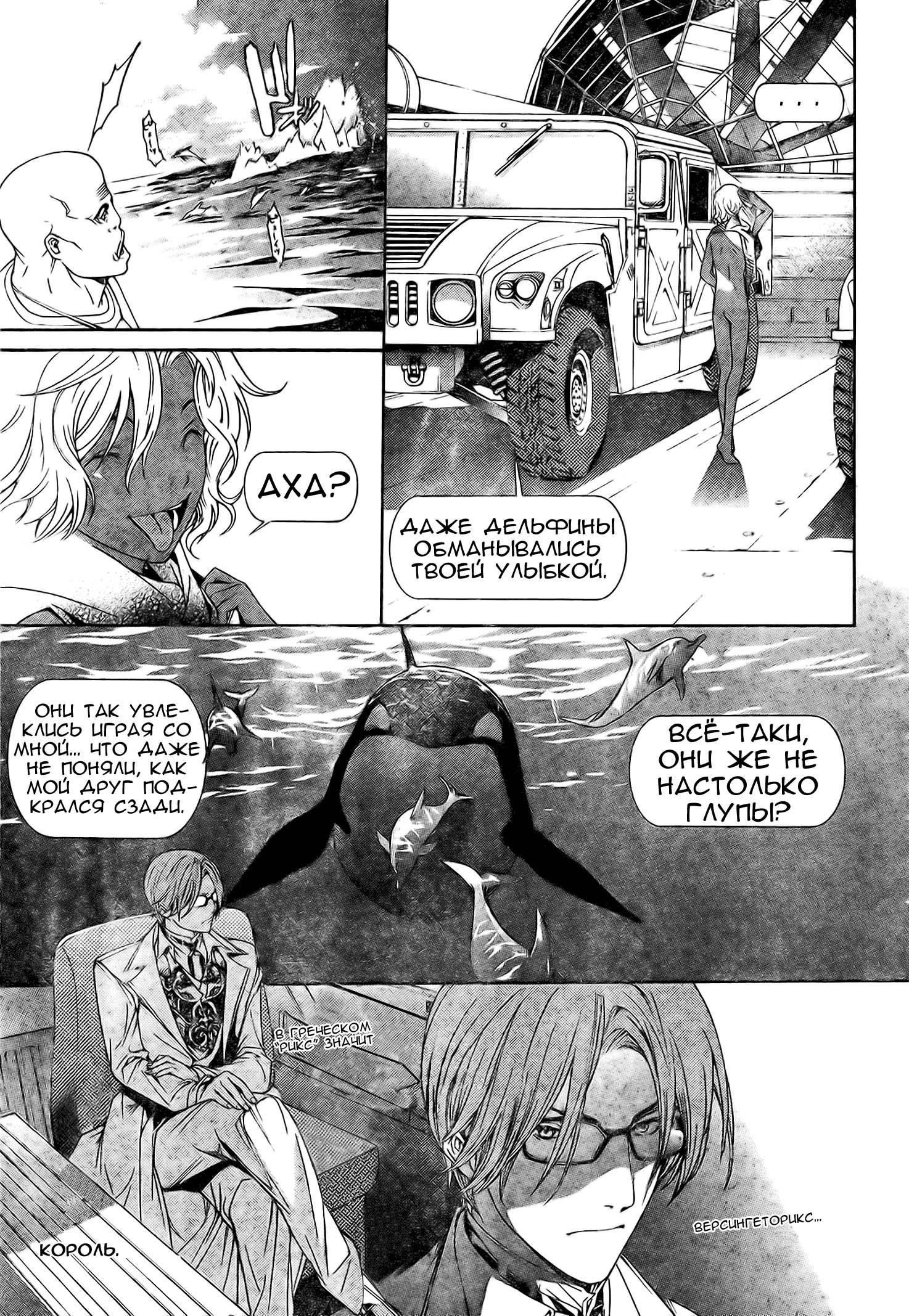 Манга Эйр Гир / Air Gear  - Том 20 Глава 185 Страница 15