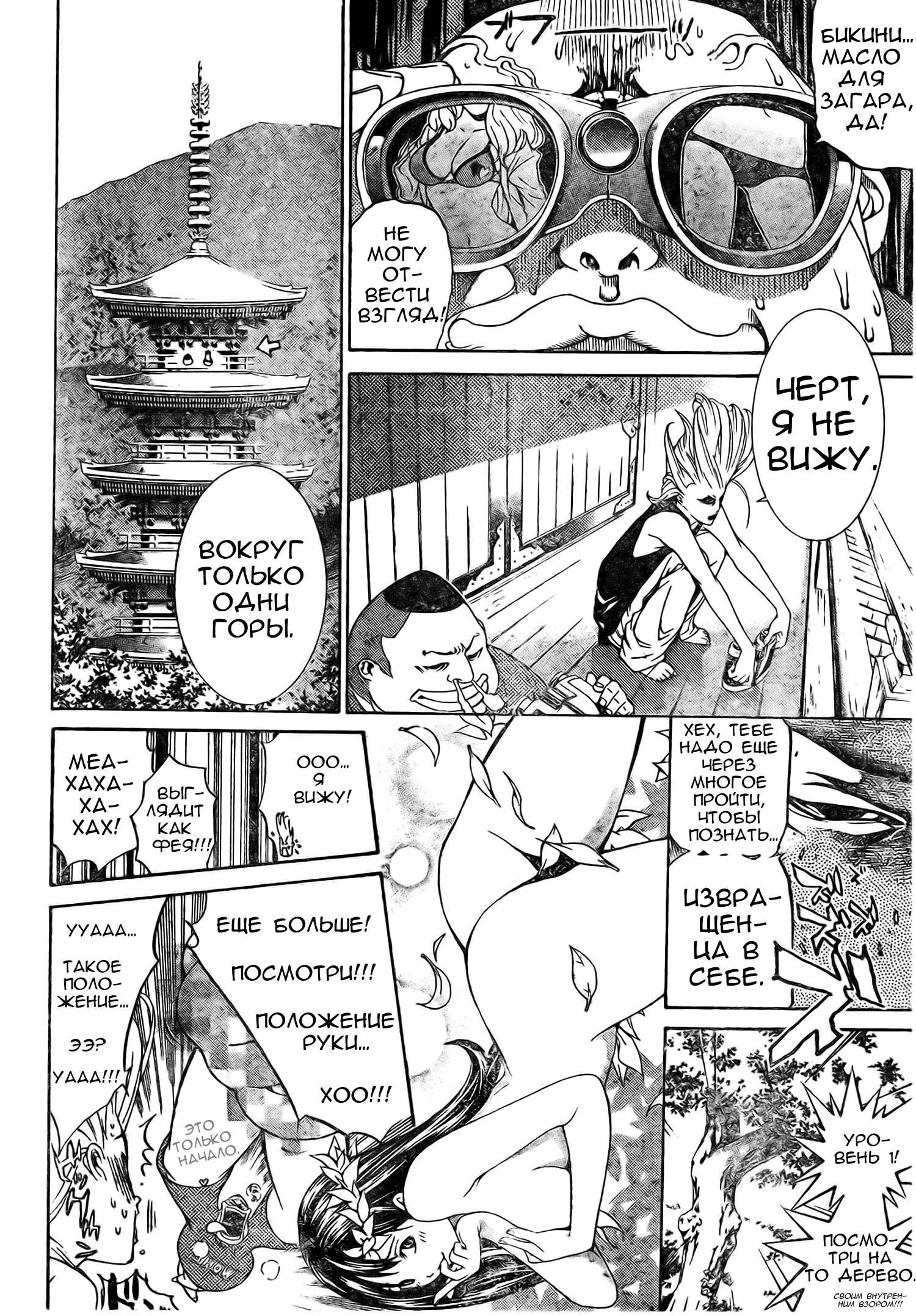 Манга Эйр Гир / Air Gear  - Том 20 Глава 185 Страница 4