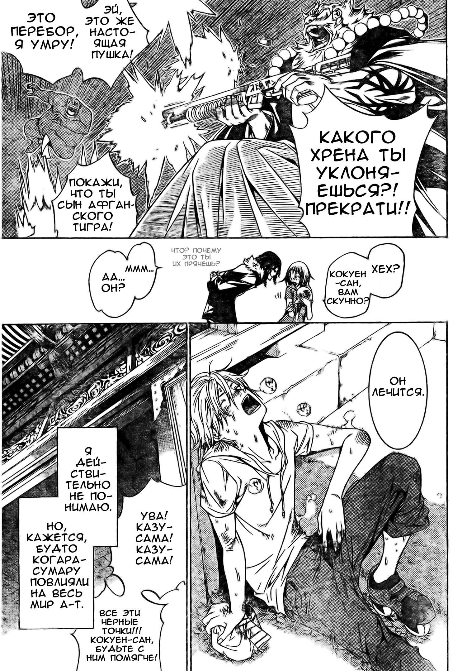 Манга Эйр Гир / Air Gear  - Том 20 Глава 185 Страница 7