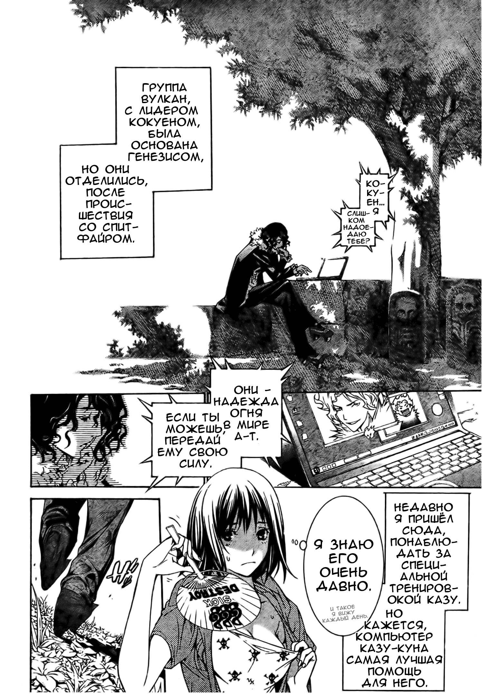 Манга Эйр Гир / Air Gear  - Том 20 Глава 185 Страница 9