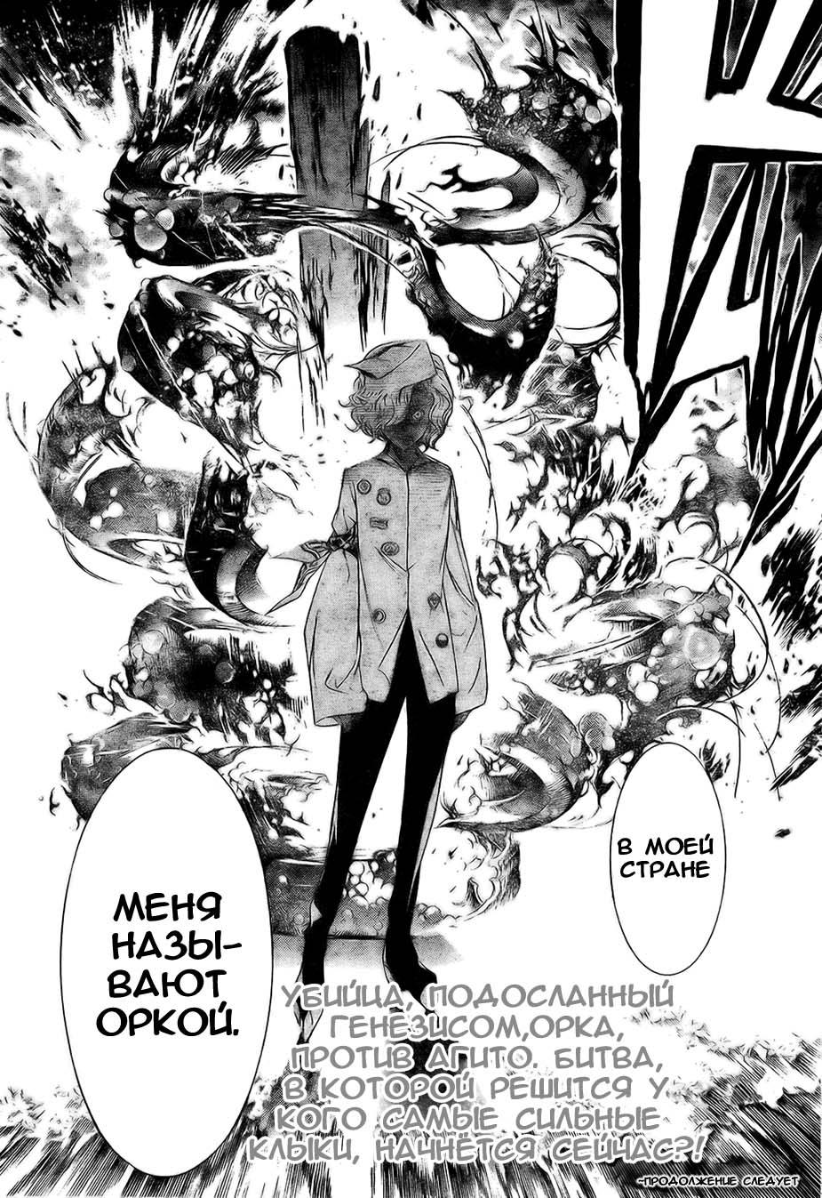 Манга Эйр Гир / Air Gear  - Том 21 Глава 187 Страница 13