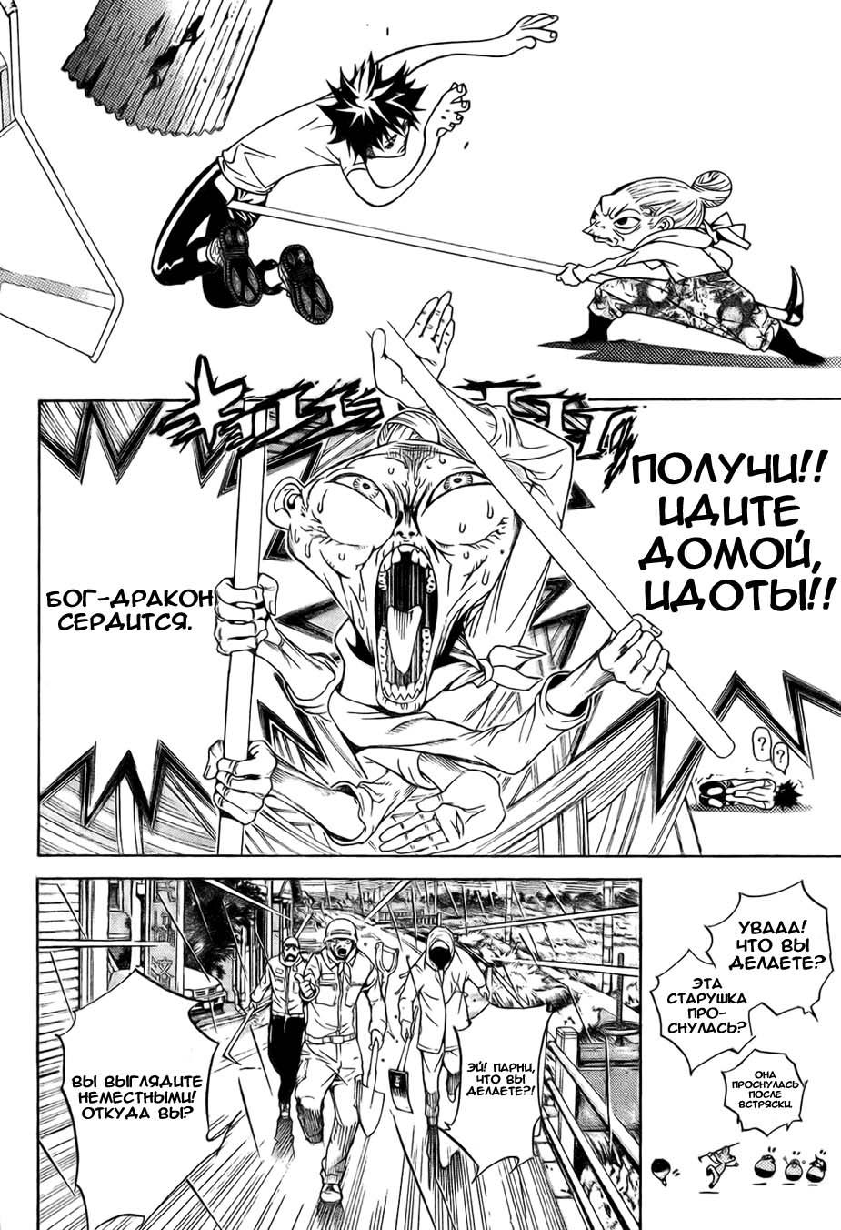 Манга Эйр Гир / Air Gear  - Том 21 Глава 187 Страница 4