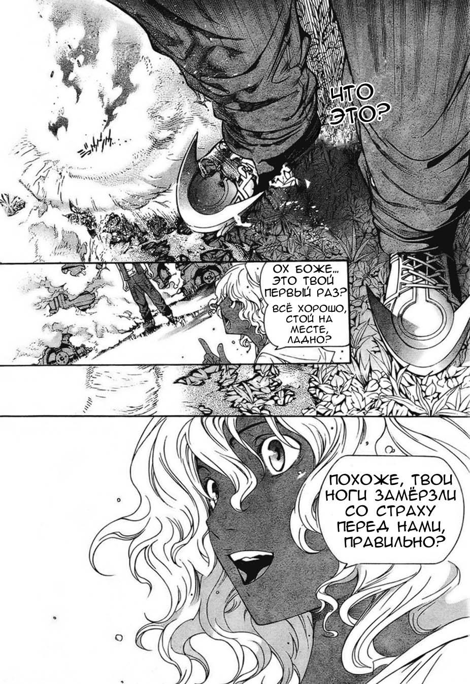 Манга Эйр Гир / Air Gear  - Том 21 Глава 188 Страница 12