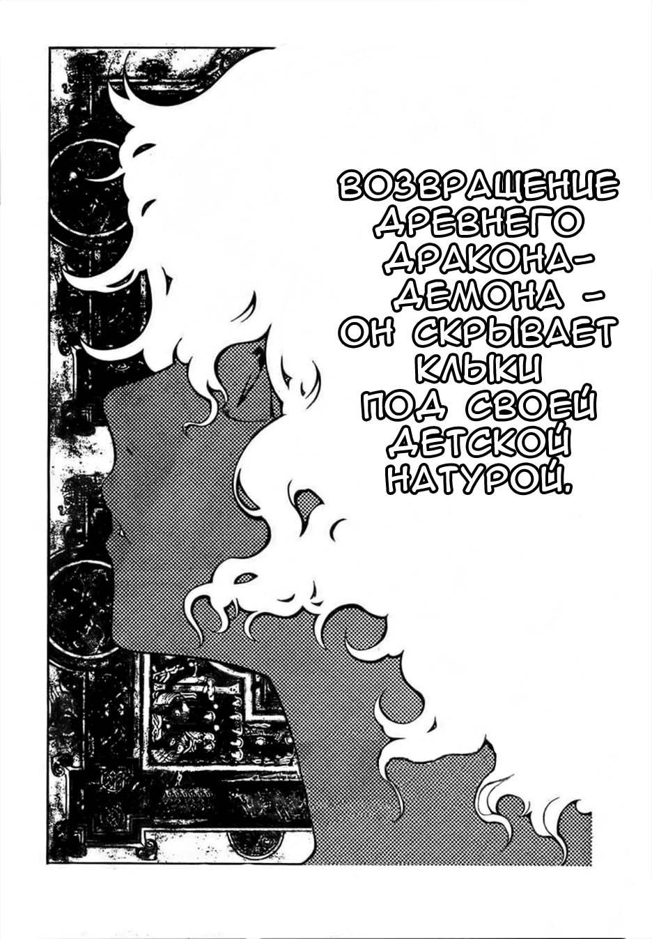 Манга Эйр Гир / Air Gear  - Том 21 Глава 188 Страница 3
