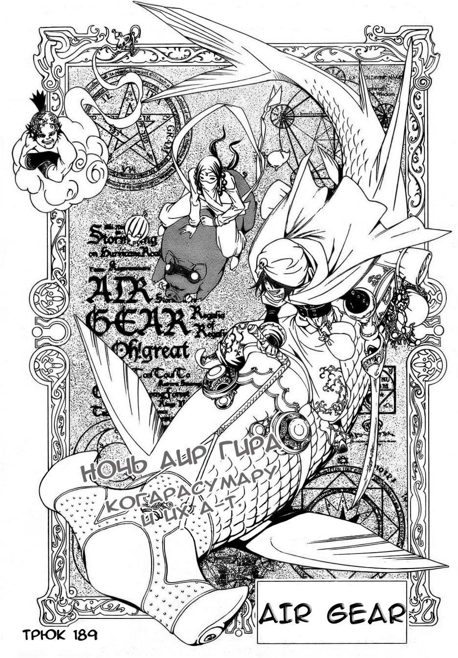 Манга Эйр Гир / Air Gear  - Том 21 Глава 189 Страница 1