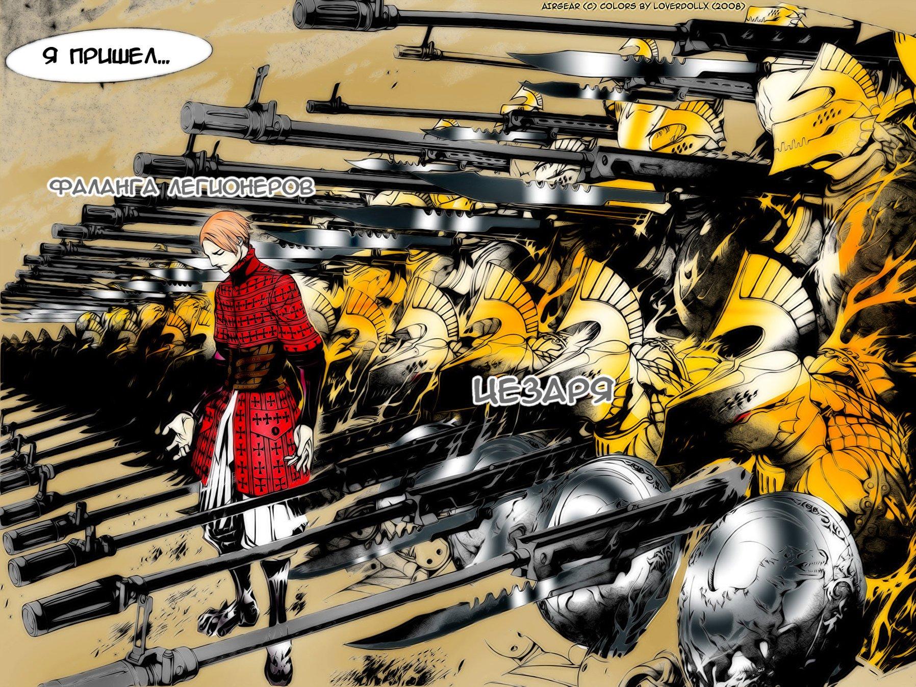 Манга Эйр Гир / Air Gear  - Том 21 Глава 189 Страница 11