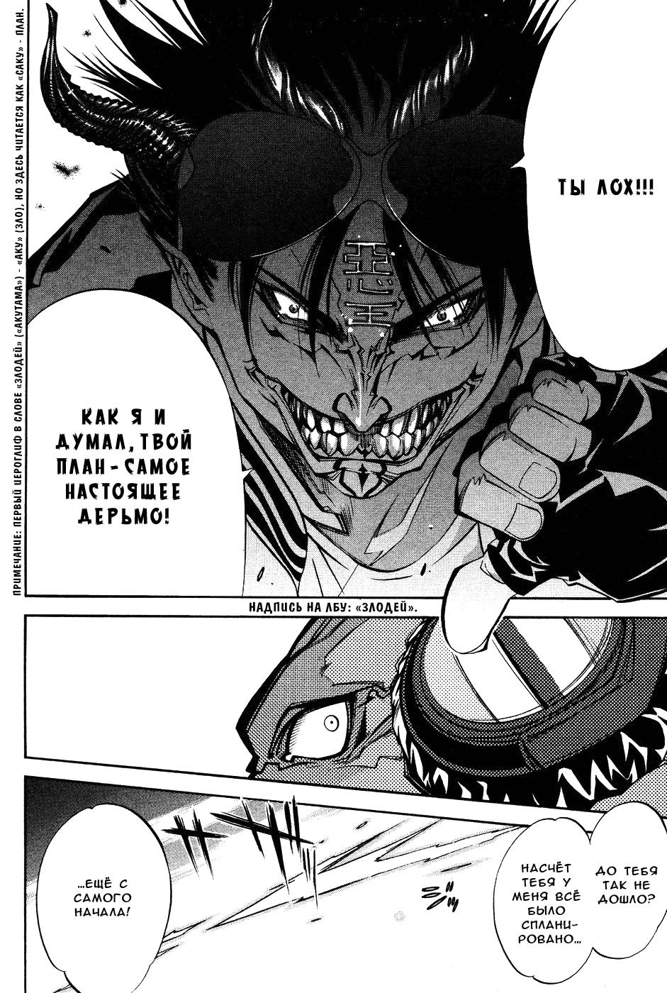 Манга Эйр Гир / Air Gear  - Том 3 Глава 20 Страница 7