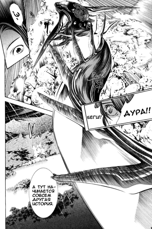 Манга Эйр Гир / Air Gear  - Том 21 Глава 191 Страница 13