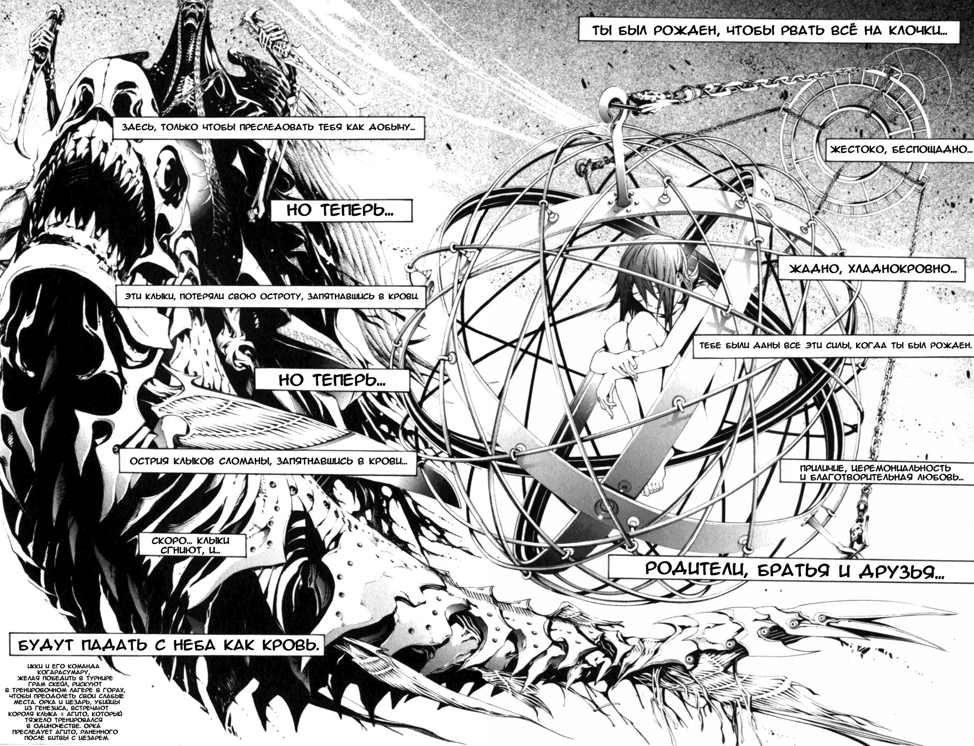 Манга Эйр Гир / Air Gear  - Том 21 Глава 191 Страница 2