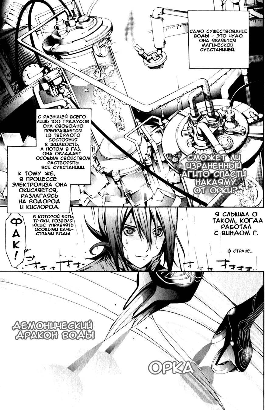 Манга Эйр Гир / Air Gear  - Том 21 Глава 192 Страница 1