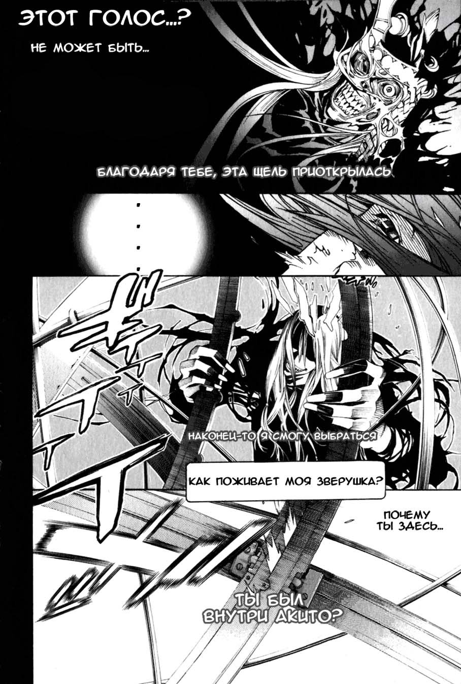 Манга Эйр Гир / Air Gear  - Том 21 Глава 192 Страница 15