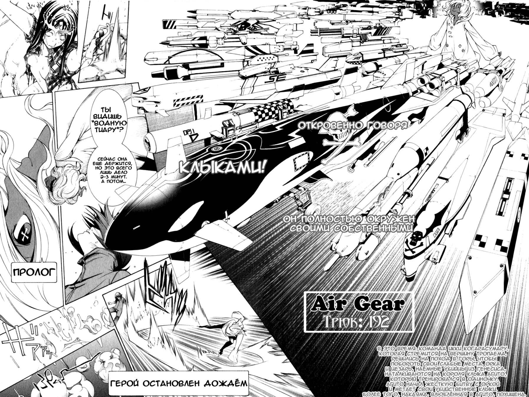 Манга Эйр Гир / Air Gear  - Том 21 Глава 192 Страница 2