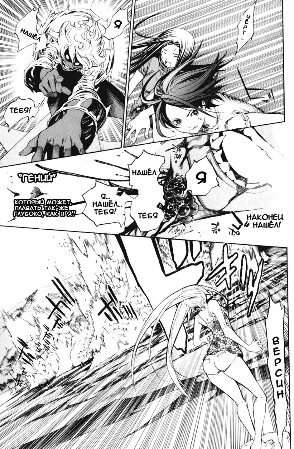 Манга Эйр Гир / Air Gear  - Том 21 Глава 194 Страница 11