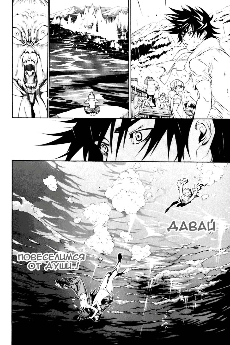Манга Эйр Гир / Air Gear  - Том 21 Глава 194 Страница 12