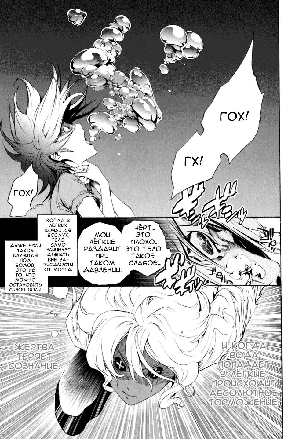 Манга Эйр Гир / Air Gear  - Том 21 Глава 194 Страница 15