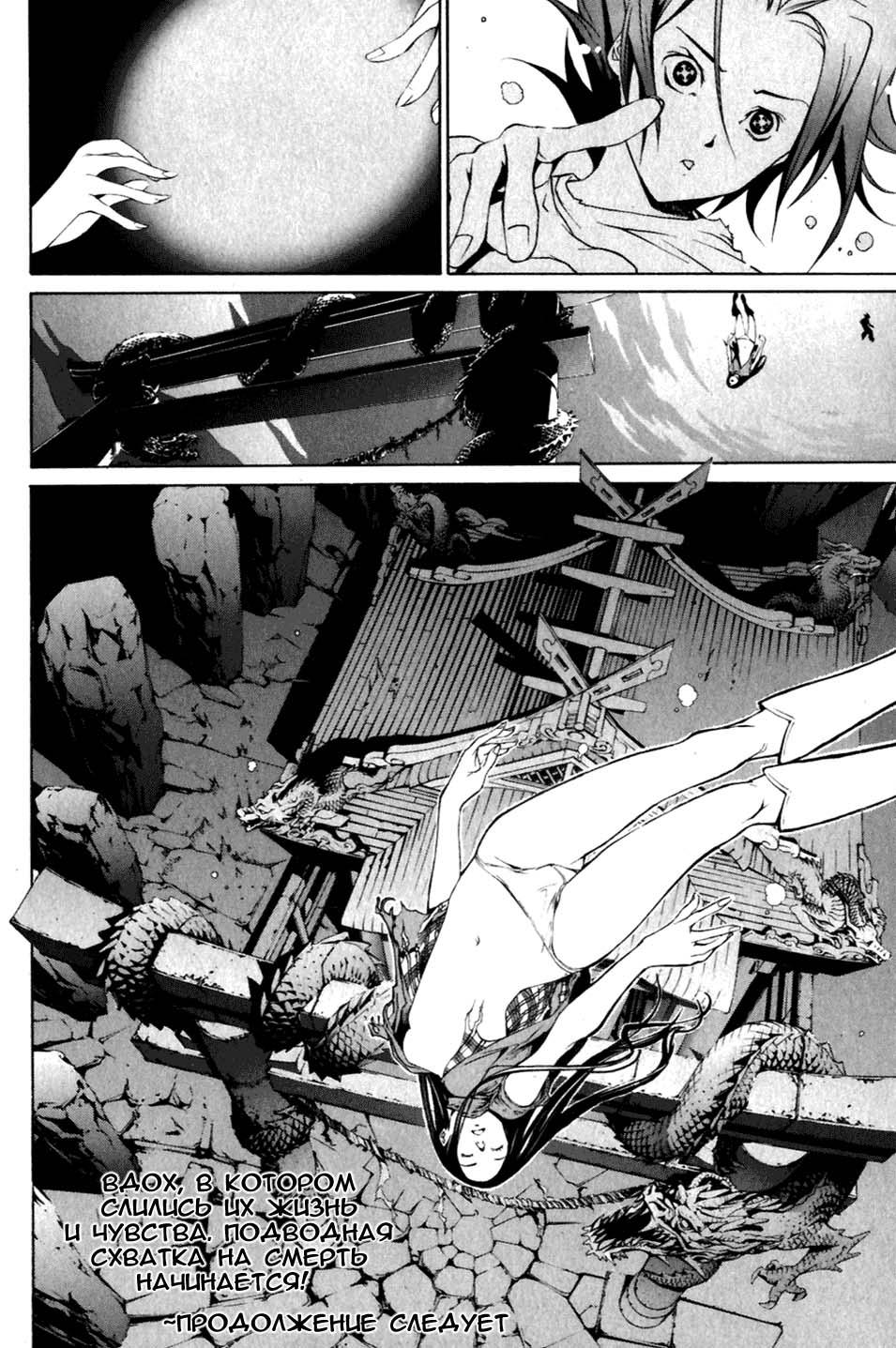 Манга Эйр Гир / Air Gear  - Том 21 Глава 194 Страница 18
