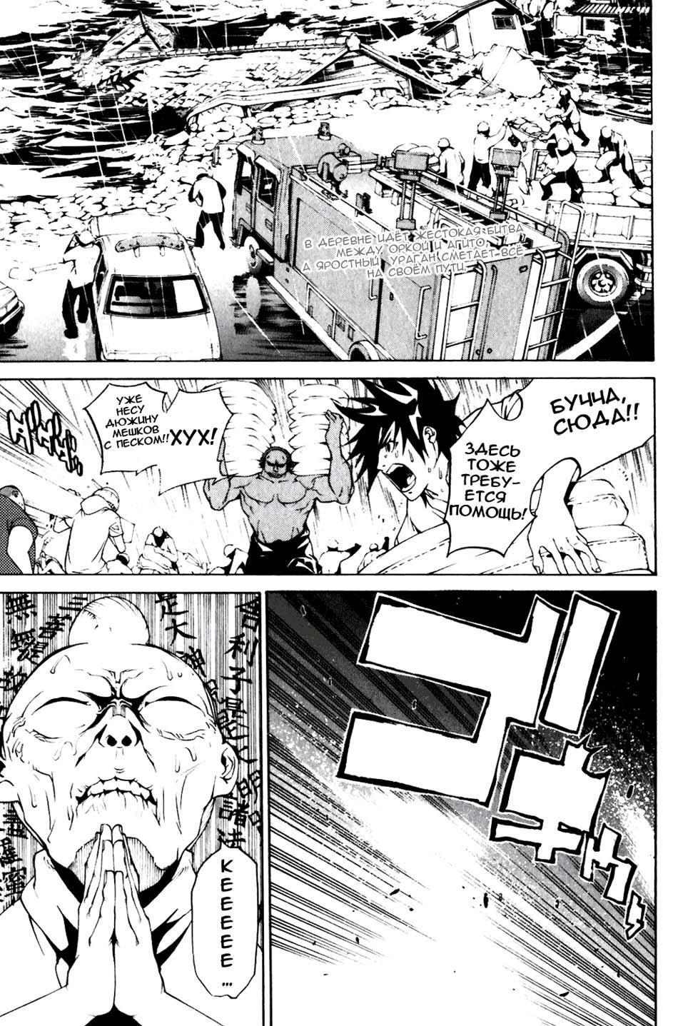 Манга Эйр Гир / Air Gear  - Том 21 Глава 194 Страница 2