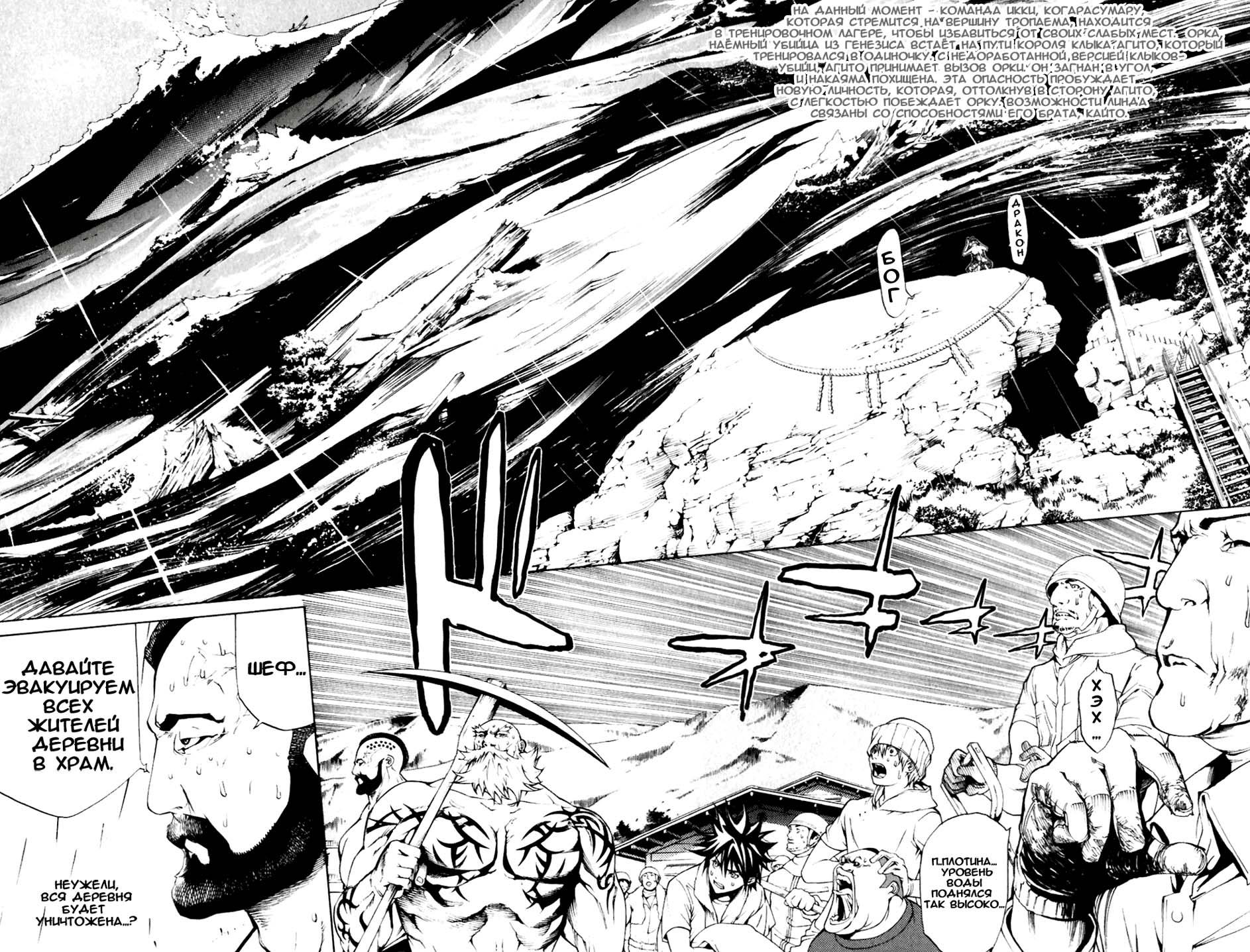 Манга Эйр Гир / Air Gear  - Том 21 Глава 194 Страница 3