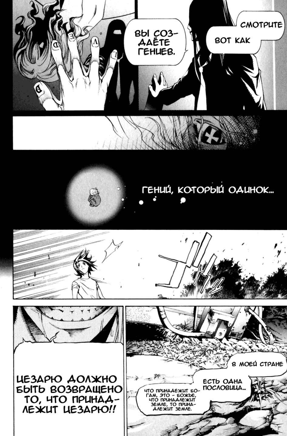 Манга Эйр Гир / Air Gear  - Том 21 Глава 194 Страница 8