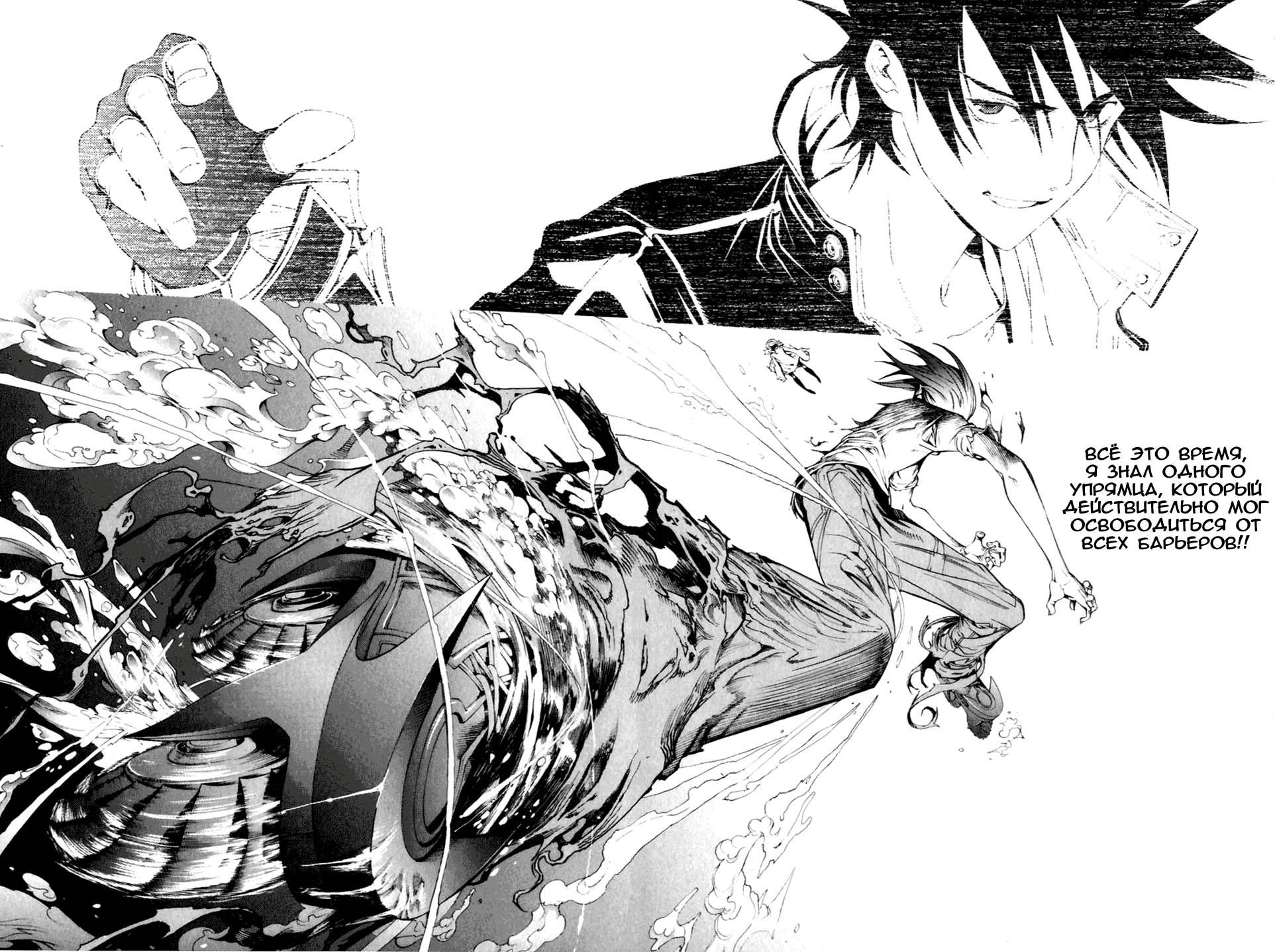 Манга Эйр Гир / Air Gear  - Том 21 Глава 195 Страница 16