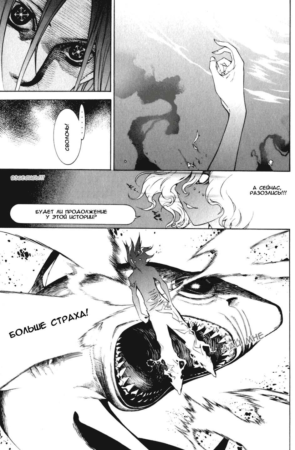 Манга Эйр Гир / Air Gear  - Том 21 Глава 195 Страница 7