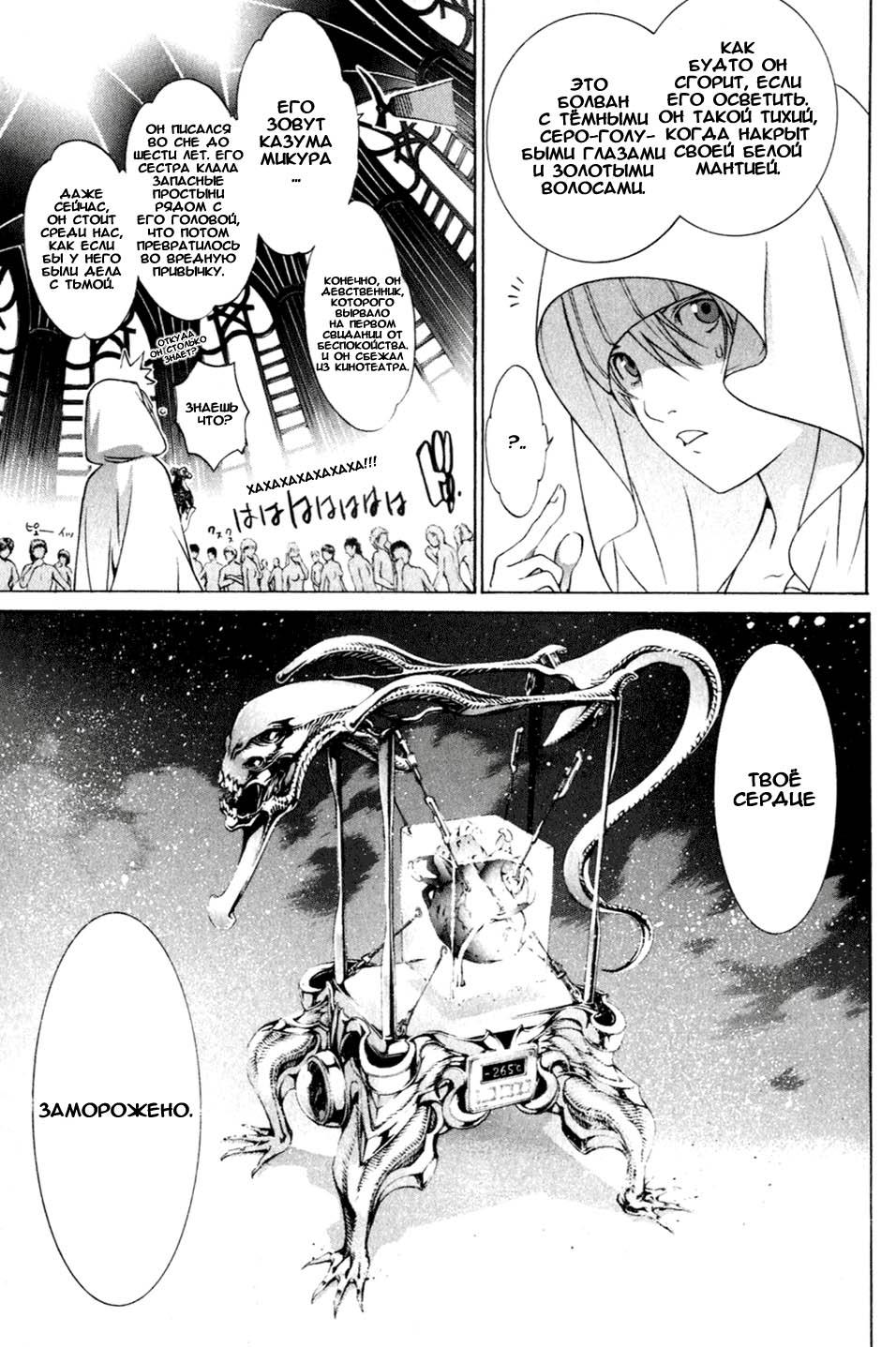 Манга Эйр Гир / Air Gear  - Том 22 Глава 199 Страница 11