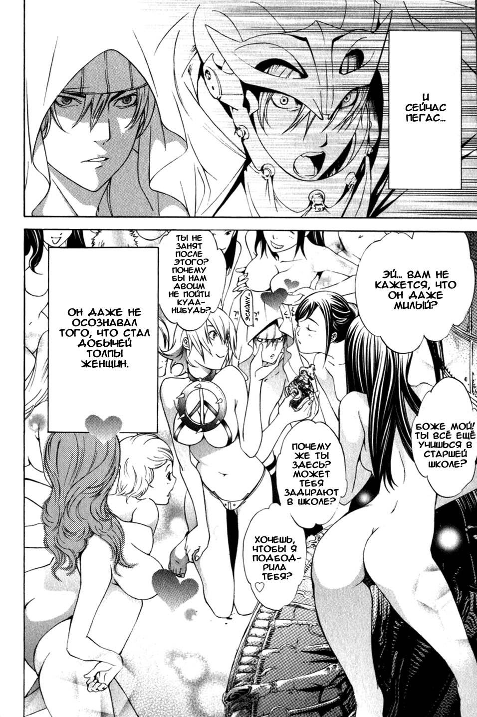 Манга Эйр Гир / Air Gear  - Том 22 Глава 199 Страница 4