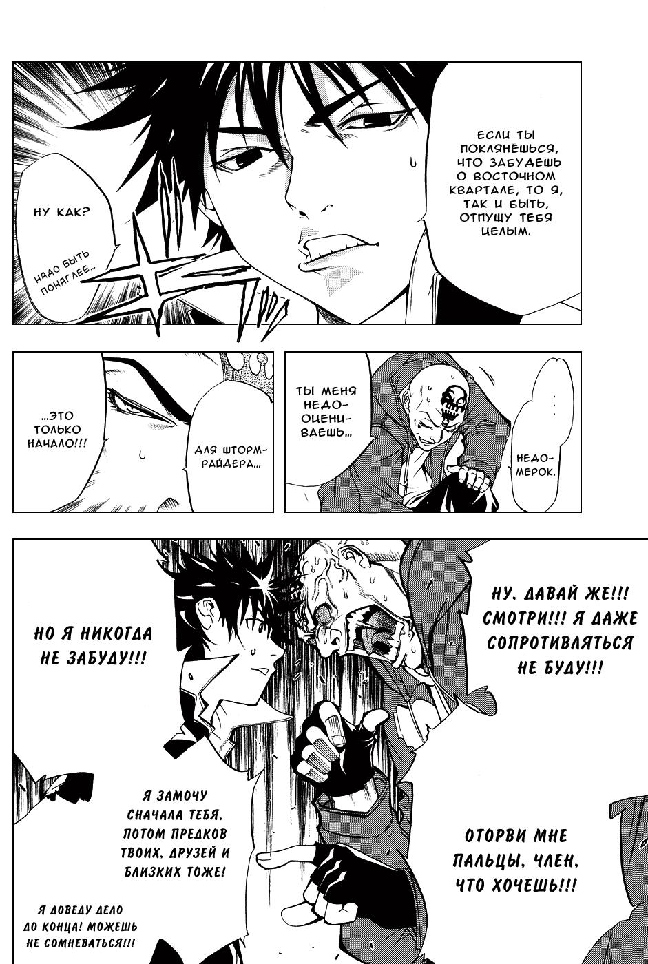 Манга Эйр Гир / Air Gear  - Том 1 Глава 3 Страница 11