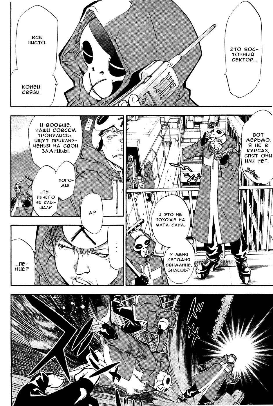 Манга Эйр Гир / Air Gear  - Том 1 Глава 3 Страница 2