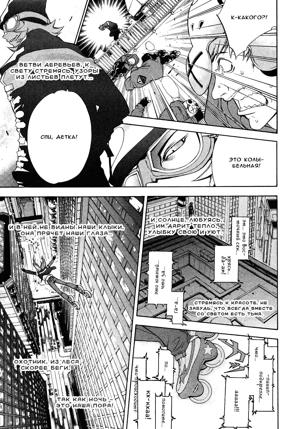 Манга Эйр Гир / Air Gear  - Том 1 Глава 3 Страница 3