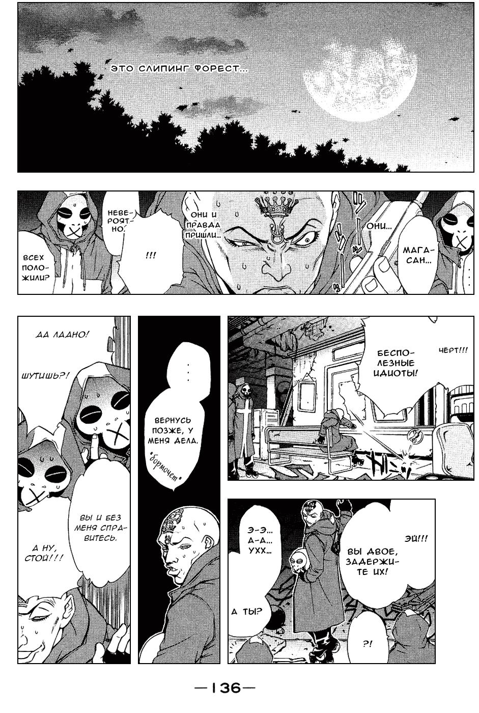Манга Эйр Гир / Air Gear  - Том 1 Глава 3 Страница 4