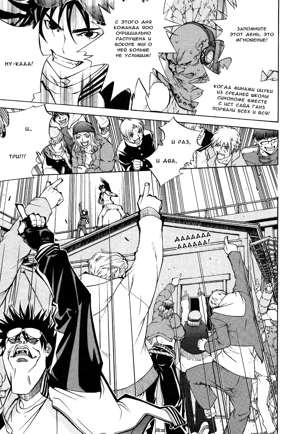 Манга Эйр Гир / Air Gear  - Том 3 Глава 21 Страница 4