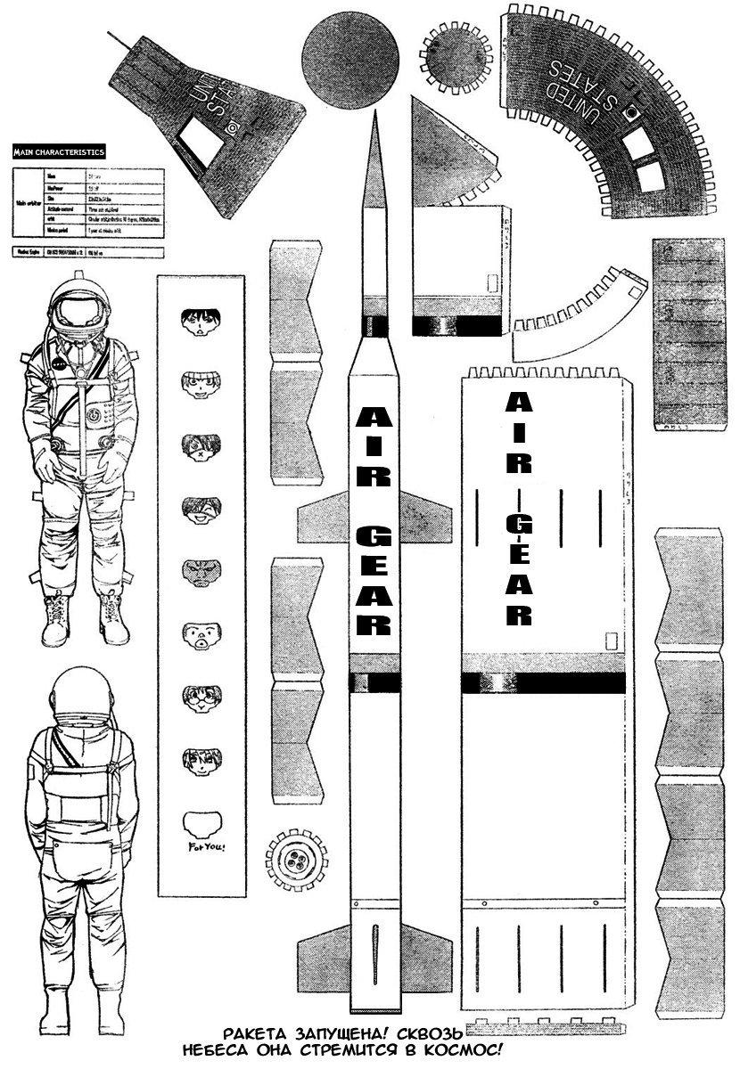 Манга Эйр Гир / Air Gear  - Том 22 Глава 203 Страница 1