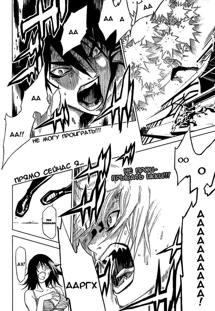 Манга Эйр Гир / Air Gear  - Том 22 Глава 203 Страница 14