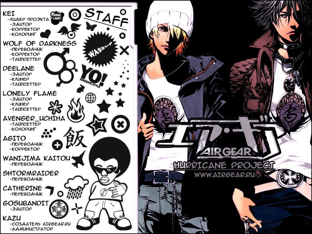 Манга Эйр Гир / Air Gear  - Том 22 Глава 203 Страница 18