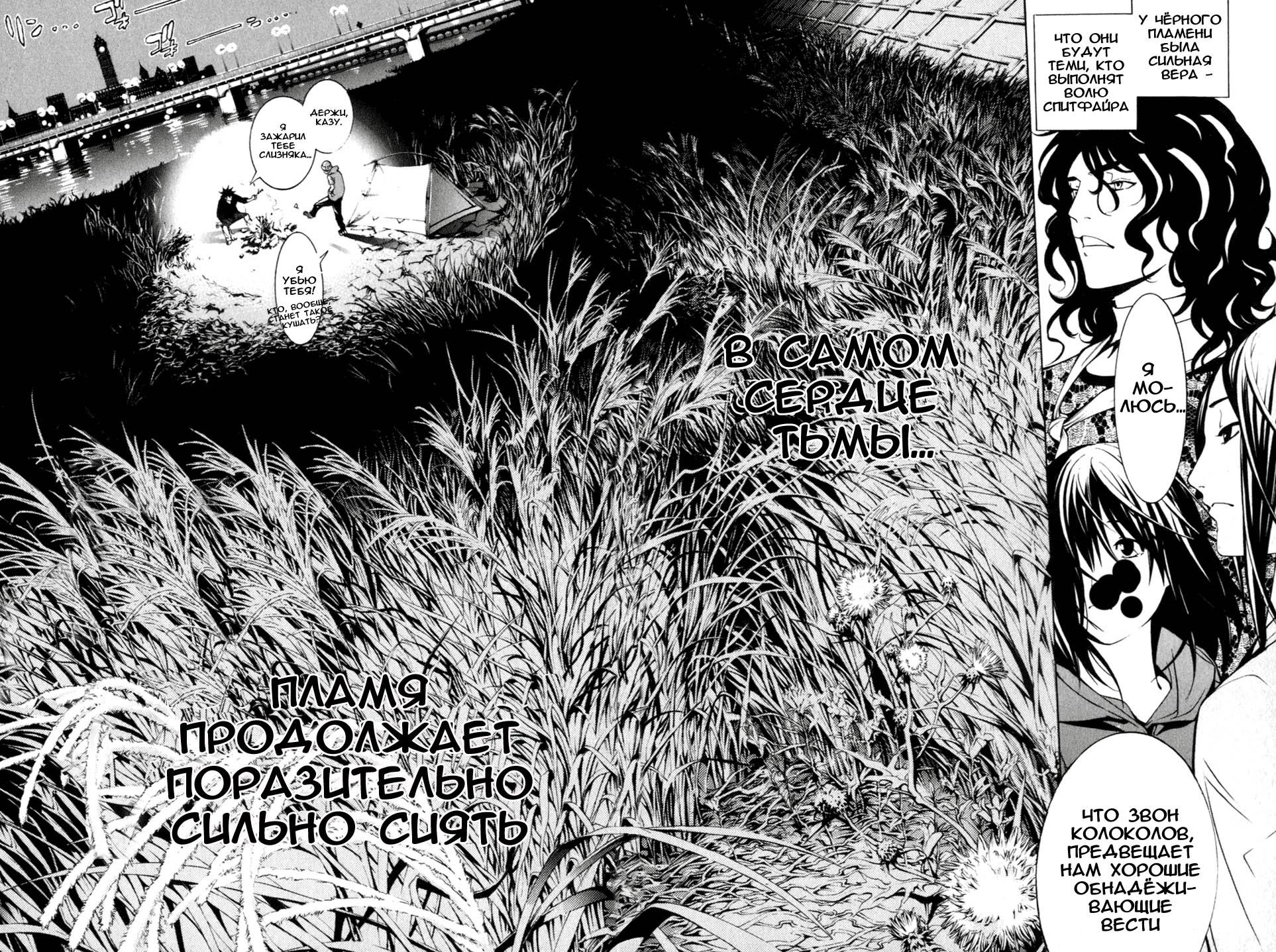 Манга Эйр Гир / Air Gear  - Том 22 Глава 204 Страница 18