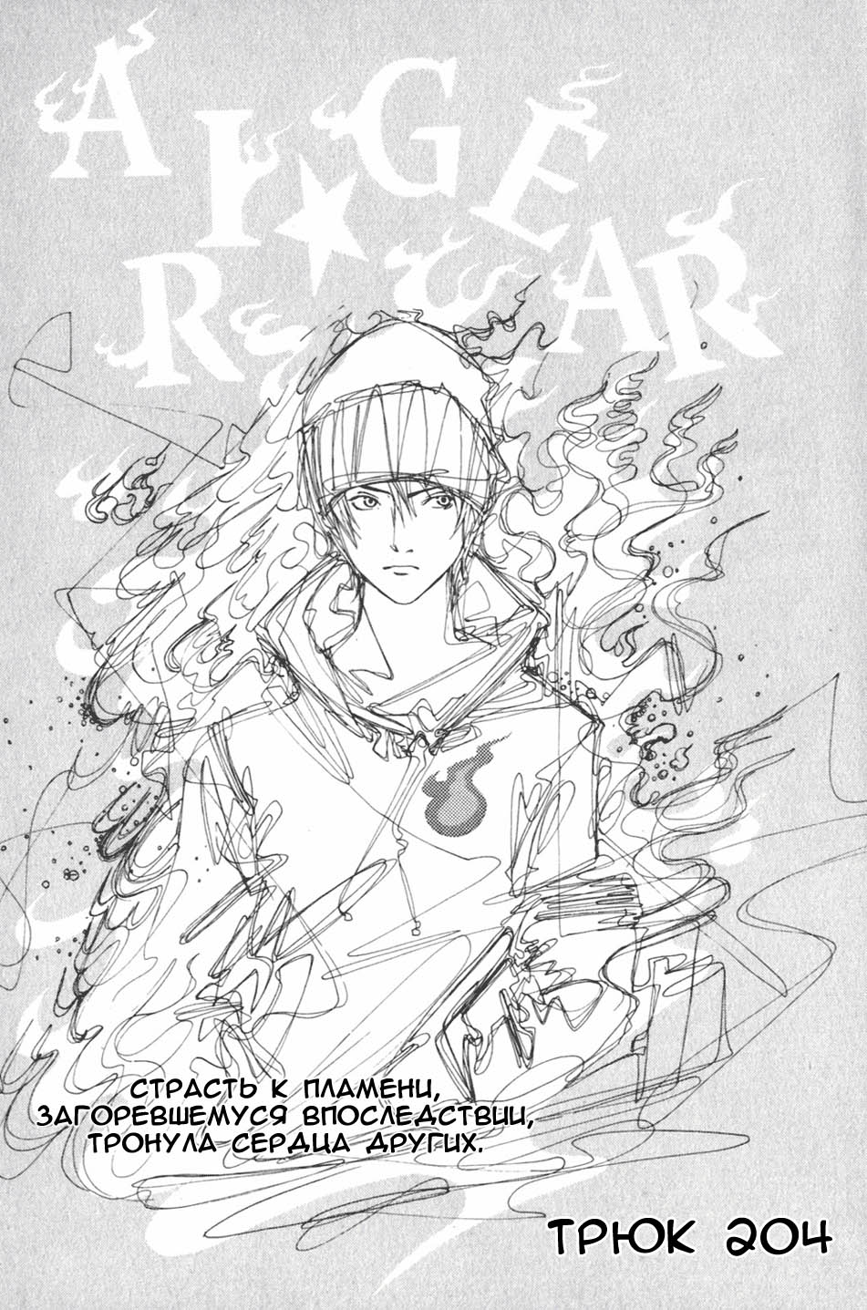 Манга Эйр Гир / Air Gear  - Том 22 Глава 204 Страница 2