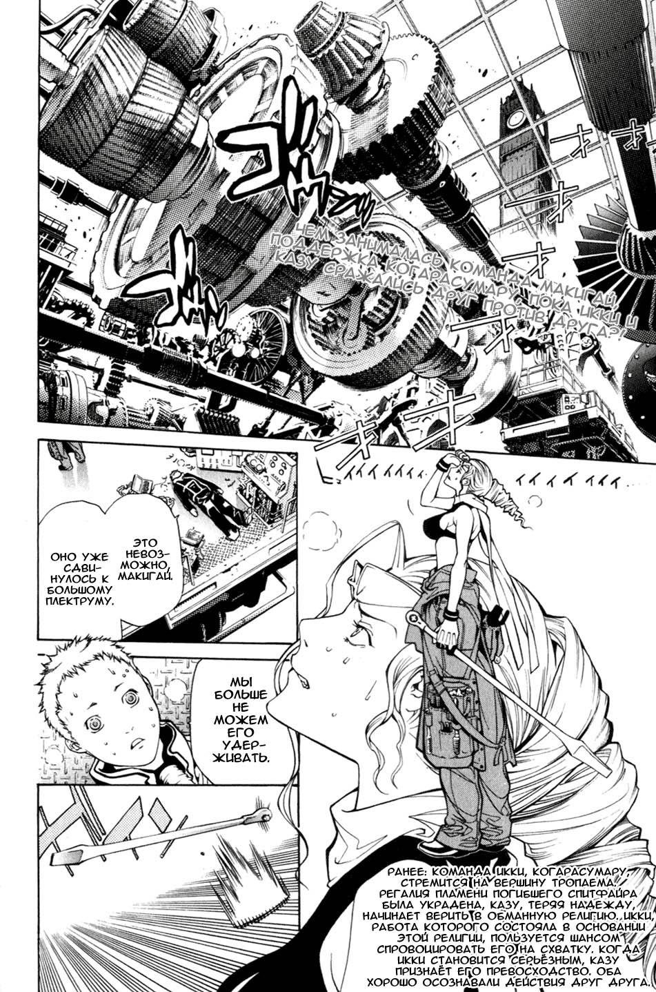 Манга Эйр Гир / Air Gear  - Том 22 Глава 204 Страница 3