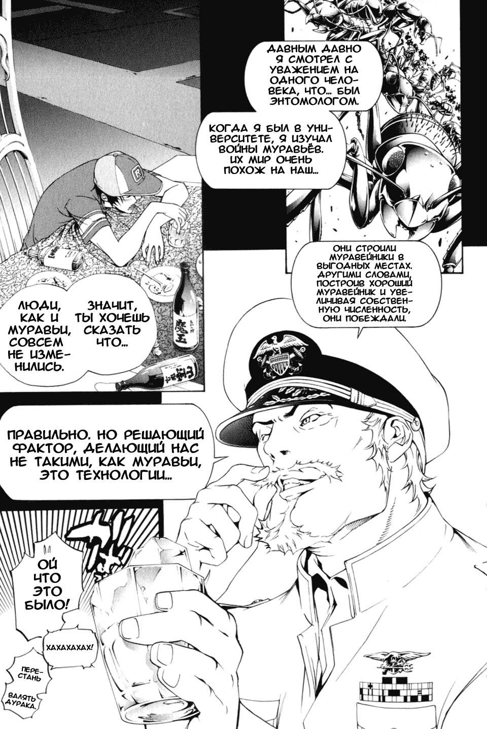 Манга Эйр Гир / Air Gear  - Том 22 Глава 205 Страница 10
