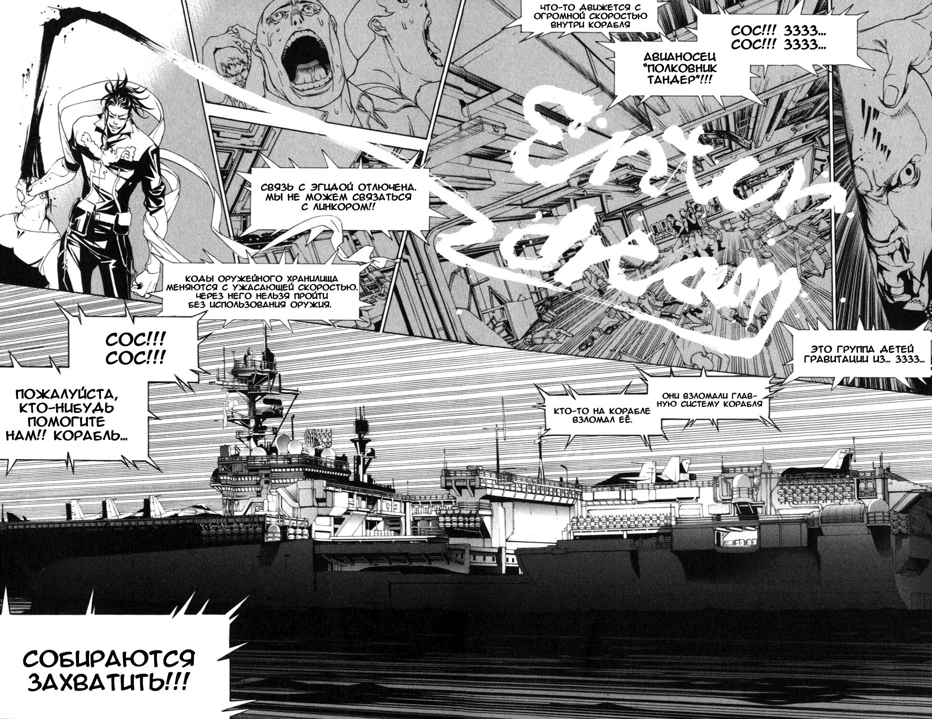 Манга Эйр Гир / Air Gear  - Том 22 Глава 205 Страница 15