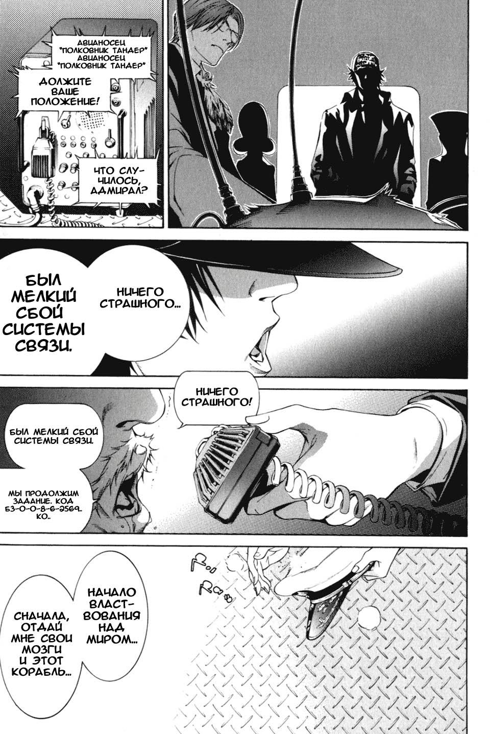 Манга Эйр Гир / Air Gear  - Том 22 Глава 205 Страница 17