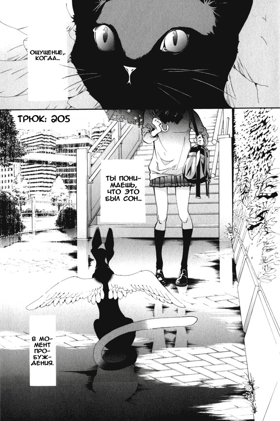 Манга Эйр Гир / Air Gear  - Том 22 Глава 205 Страница 2