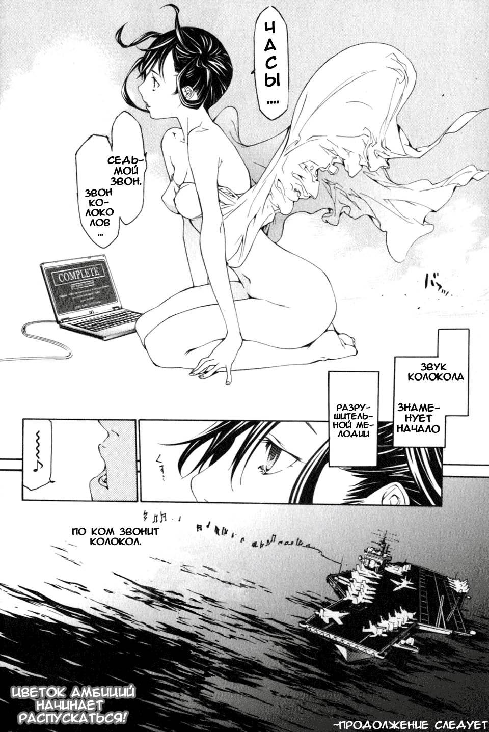Манга Эйр Гир / Air Gear  - Том 22 Глава 205 Страница 20
