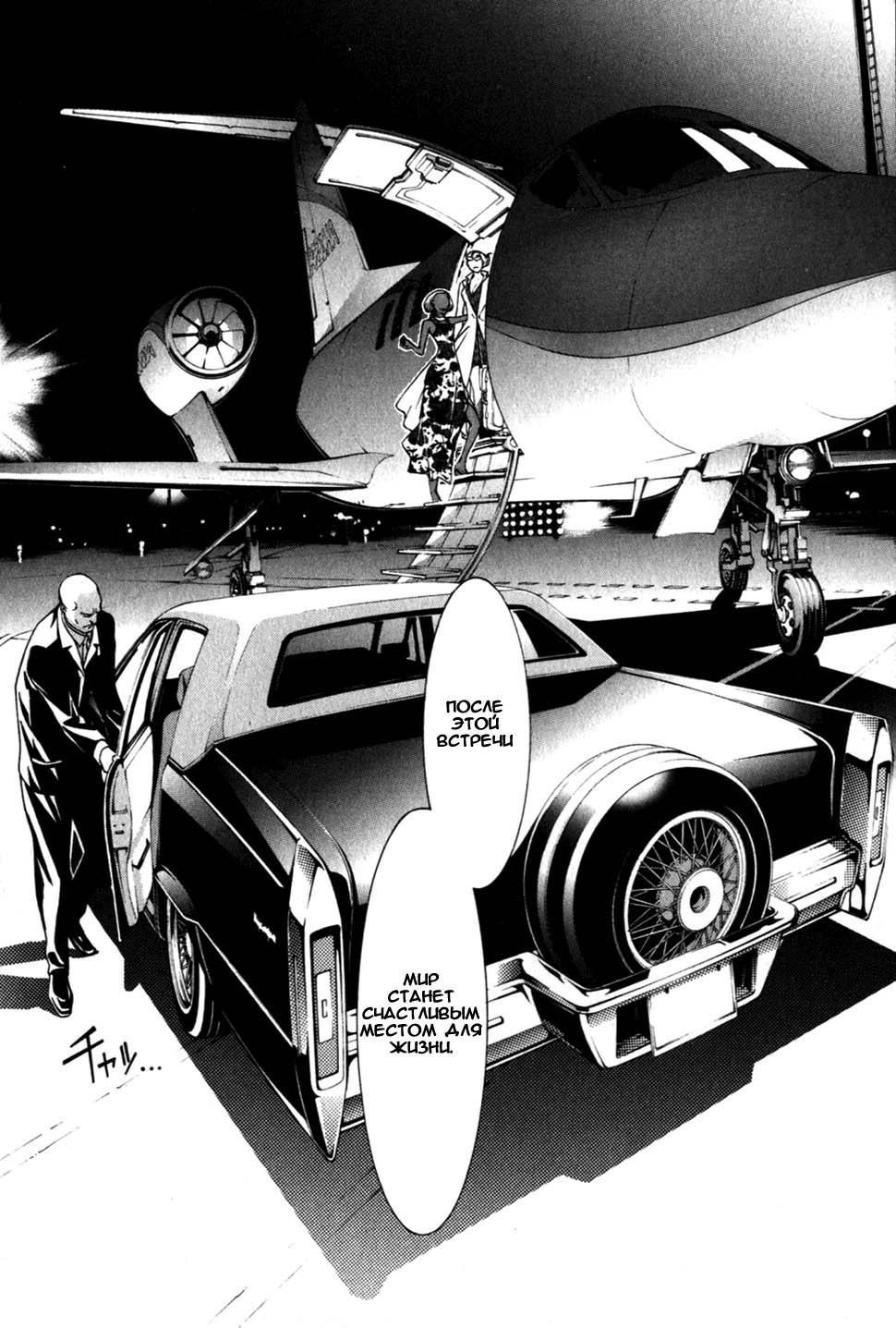 Манга Эйр Гир / Air Gear  - Том 22 Глава 206 Страница 13
