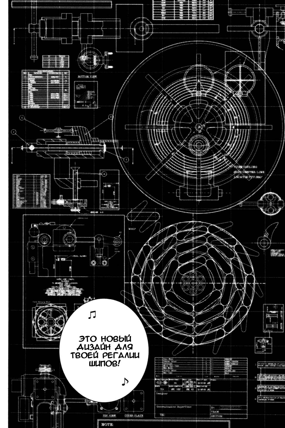 Манга Эйр Гир / Air Gear  - Том 22 Глава 206 Страница 6