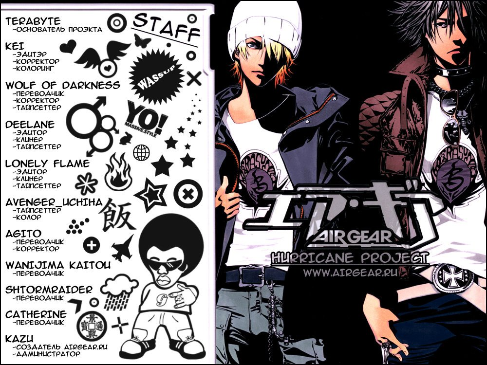 Манга Эйр Гир / Air Gear  - Том 22 Глава 207 Страница 3