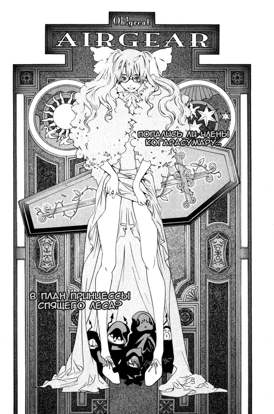 Манга Эйр Гир / Air Gear  - Том 22 Глава 207 Страница 5