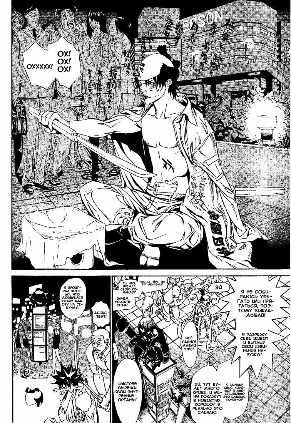Манга Эйр Гир / Air Gear  - Том 23 Глава 209 Страница 10