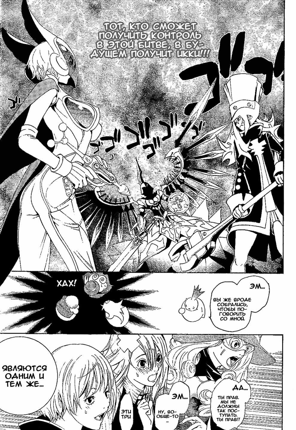 Манга Эйр Гир / Air Gear  - Том 23 Глава 209 Страница 16