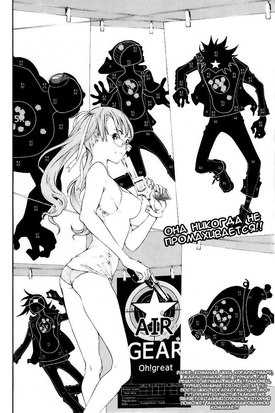 Манга Эйр Гир / Air Gear  - Том 23 Глава 210 Страница 5